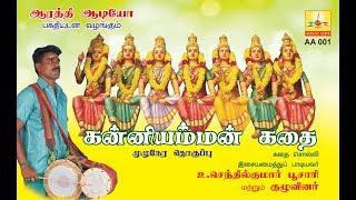 Kanniamman Kathai | கன்னியம்மன் கதை | Aarathi Audio | ஆரத்தி ஆடியோ