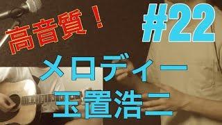 [激ウマな友達]#22 メロディー 玉置浩二
