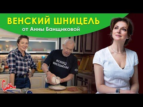 Анна Банщикова. Готовим венский шницель. СМАК Андрея Макаревича