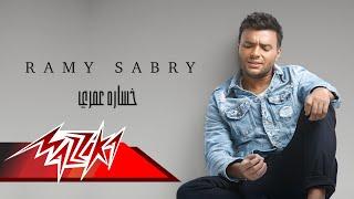 Khosara Omry - Ramy Sabry خساره عمرى - رامى صبرى