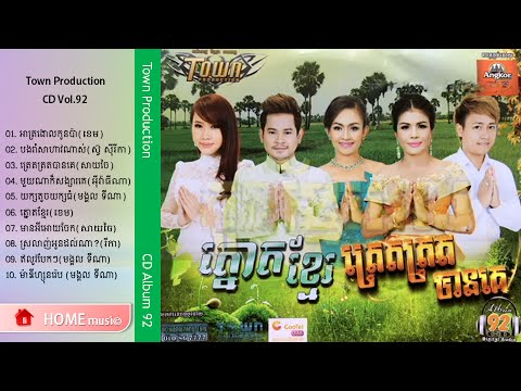 Ah Tro Ngol Kon Pa - Khem Town CD Vol.92 | អាត្រងោលកូនប៉ា - ខេម