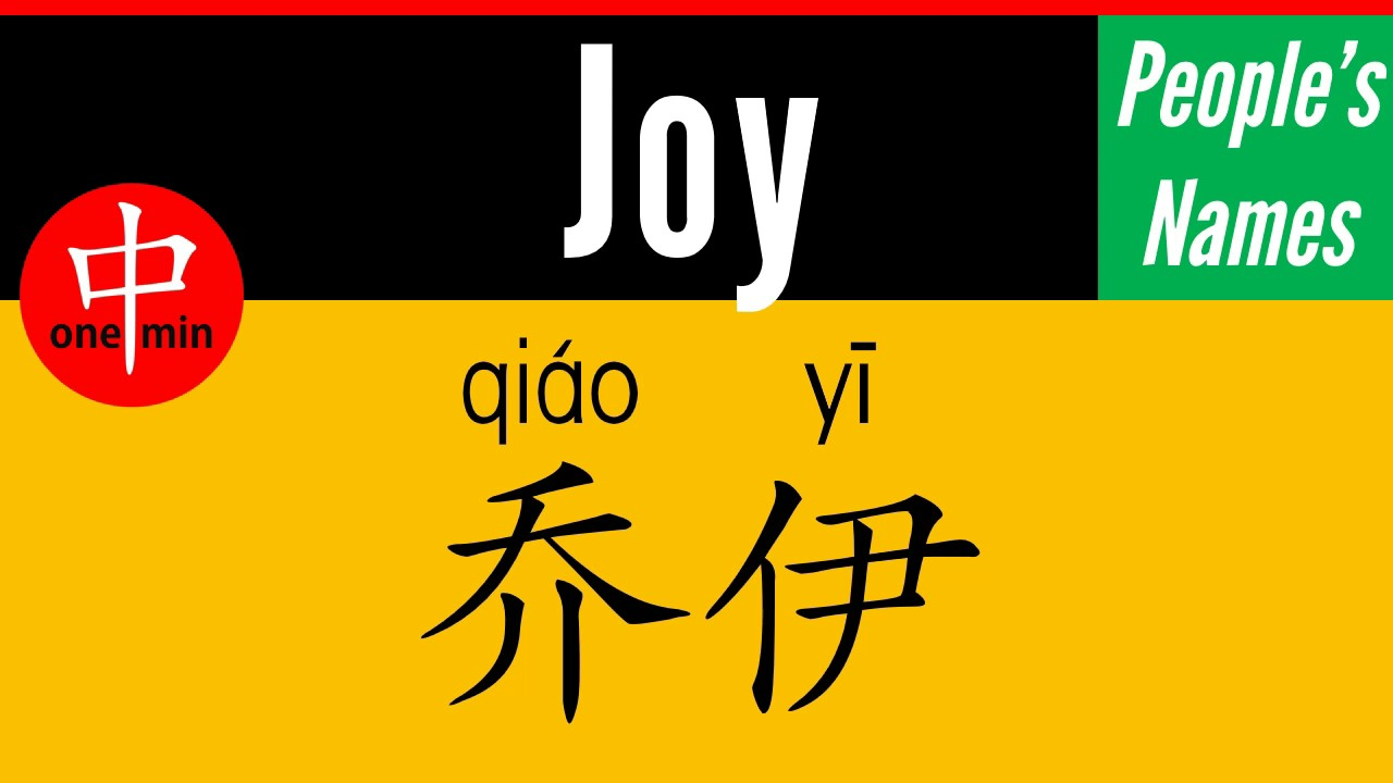 How to say your name joy in chinese youtube how to say your name joy in chinese biocorpaavc Images