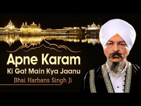 image Bhai Harbans Singh (Jagadhri Wale) - Apne Karam Ki Gat Main Kya Jaanu