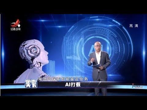 Download 《杂志天下》AI打假  20190718