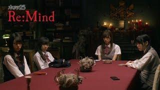 テレビ東京 木ドラ25「Re:Mind」第9話 12月14日(木)深夜1:00~ 主演:...