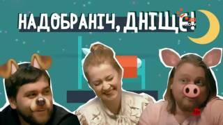 Спокойной Ночи, Днище - Выпуск 16   НЛО TV