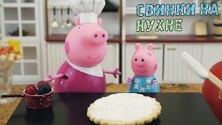 Свинки готовят десерт СЕРИЯ №1 СВИНКИ НА КУХНЕ игрушечные мультфильмы
