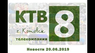 Котовские новости от 20.06.2019. Котовск Тамбовская обл. КТВ 8
