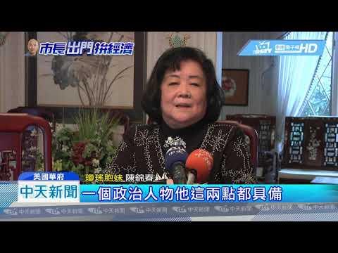 20190213中天新聞 韓流颳到美國華府 瓊瑤胞妹成立韓友會力挺