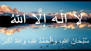 "Les invocations du soir ""Azkar Al Massa"" Mishary Rashid Al Afasy"