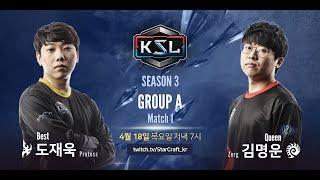 [KSL 시즌 3 -16강 A조]  1경기: 도재욱 vs 김명운
