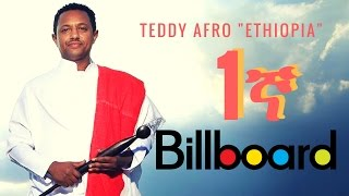 teddy afros ethiopia album 1 on billboard world chart