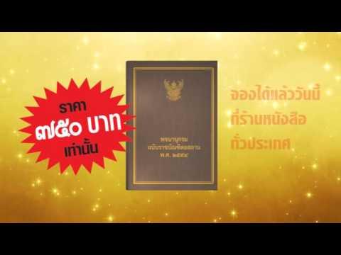 พจนานุกรมฉบับราชบัณฑิตยสถาน ปี 2554