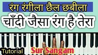 Chandi Jaisa Rang Hai Tera II Harmonium Notes II Piano II  Keyboard II Sur Sangam Bhajan