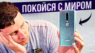 ONEPLUS для меня МЕРТВ! обзор OnePlus 8 cмотреть видео онлайн бесплатно в высоком качестве - HDVIDEO