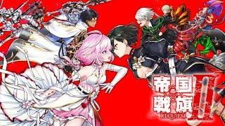 【白猫プロジェクト】帝国戦旗Ⅱ 〜REQUIEM〜 PV
