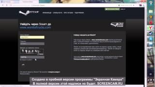 Euro Truk Simulator 2 Регистрацыя в World of Truks