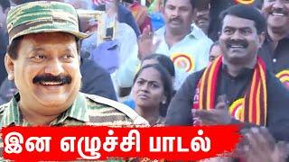 Thalai Magane En Prabhakarane Song | தேசிய தலைவர் பாடல் | Prabhakaran Song | NTK | Seeman