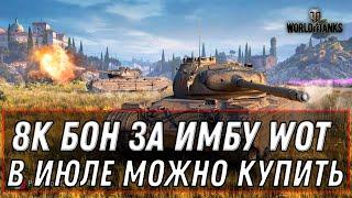 ИМБА ЗА 8К БОНУ WOT В ИЮЛЕ БОНОВЫЙ МАГАЗИН ВОТ - ПРЕМ ТАНКИ ЗА БОНЫ World of Tanks 2020 патч 1.9.1