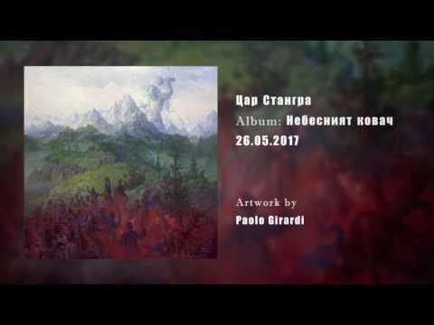 Цар Стангра - Album Teaser (Небесният ковач, 2017)