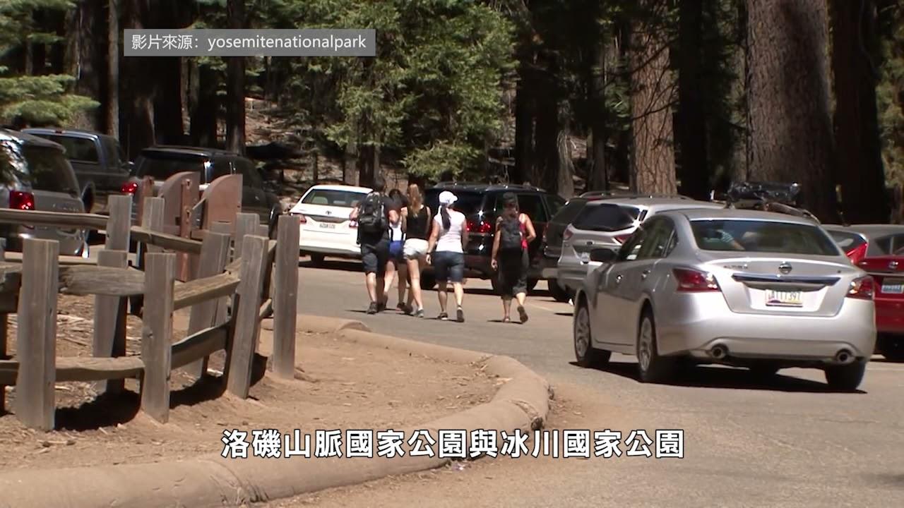 【天下新聞】優山美地國家公園: 今夏高峰期到訪 需要預約