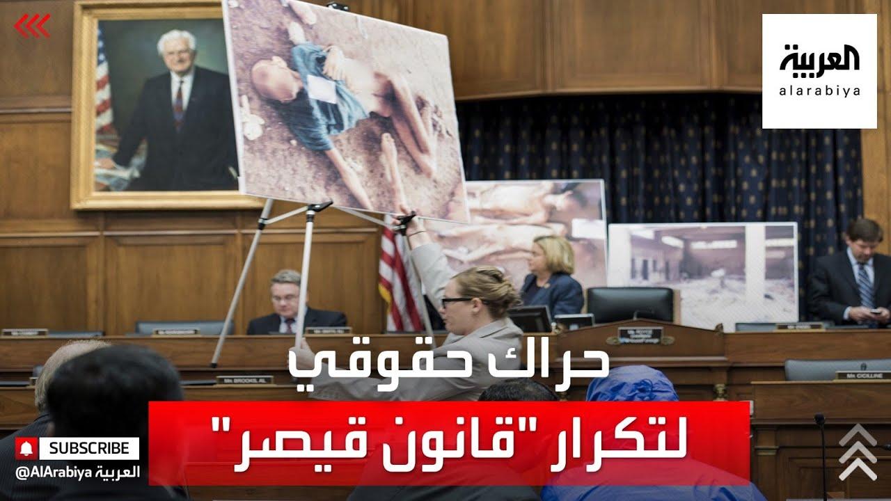 حراك حقوقي سوري لإصدار قانون -قيصر- أوروبي  - نشر قبل 1 ساعة