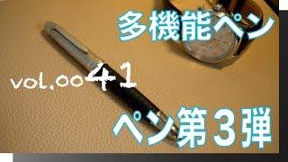 多機能ペン10年愛用ランスロット【VOL0041多機能ペンペンてる】