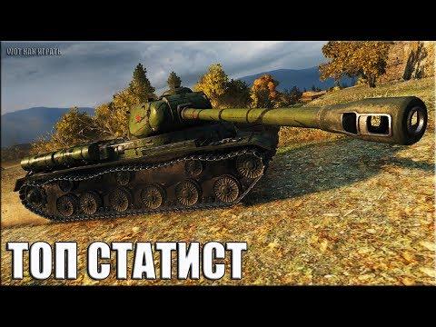 Танк ИС как играют статисты в World of Tanks