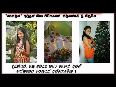 Wenusha Imandi Bandara RIP