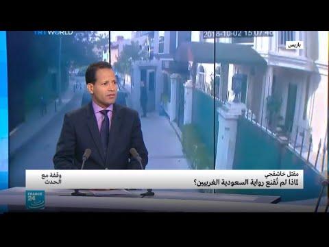 مقتل خاشقجي.. لماذا لم تُقنع رواية السعودية الغربيين؟  - نشر قبل 4 ساعة