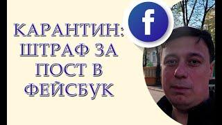 Штрафы за пост в Фейсбуке. Как за нами шпионят через смартфон. Помощь Албании 10 миллионов гривен.