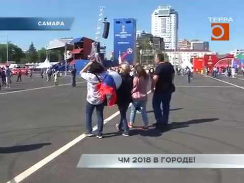 самара город чм 2018