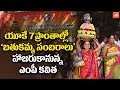 Mega Bathukamma Event in United Kingdom | MP Kavitha | Telangana | YOYO TV Channel