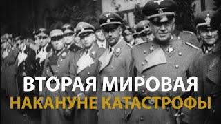 Русские тайны. ХХ век. Вторая мировая. Накануне катастрофы | History Lab