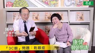 陳瑩山醫師開講:3C好傷眼,學會解方不怕慘CC!  康健直播LIFE X LIVE thumbnail