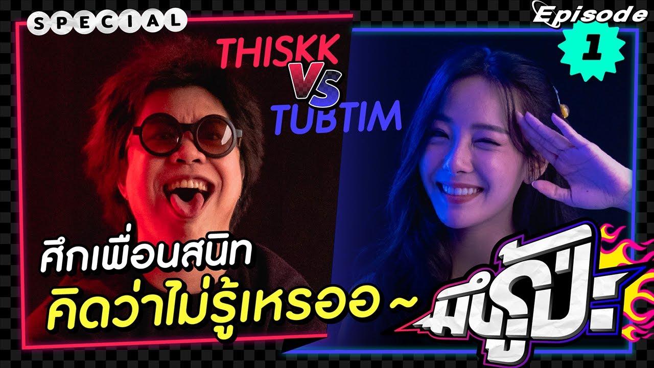 มึงรู้ป่ะ . . . มีแขกมา : Ep 01 : ThisKK vs Tubtim