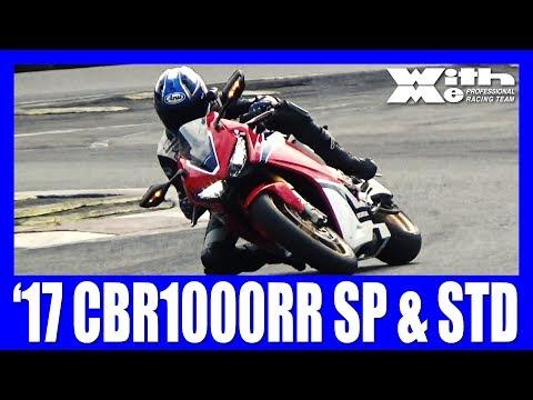 '17 HONDA CBR1000RR SP & STD比較試乗@日光サーキット|丸山浩の速攻バイクインプレ