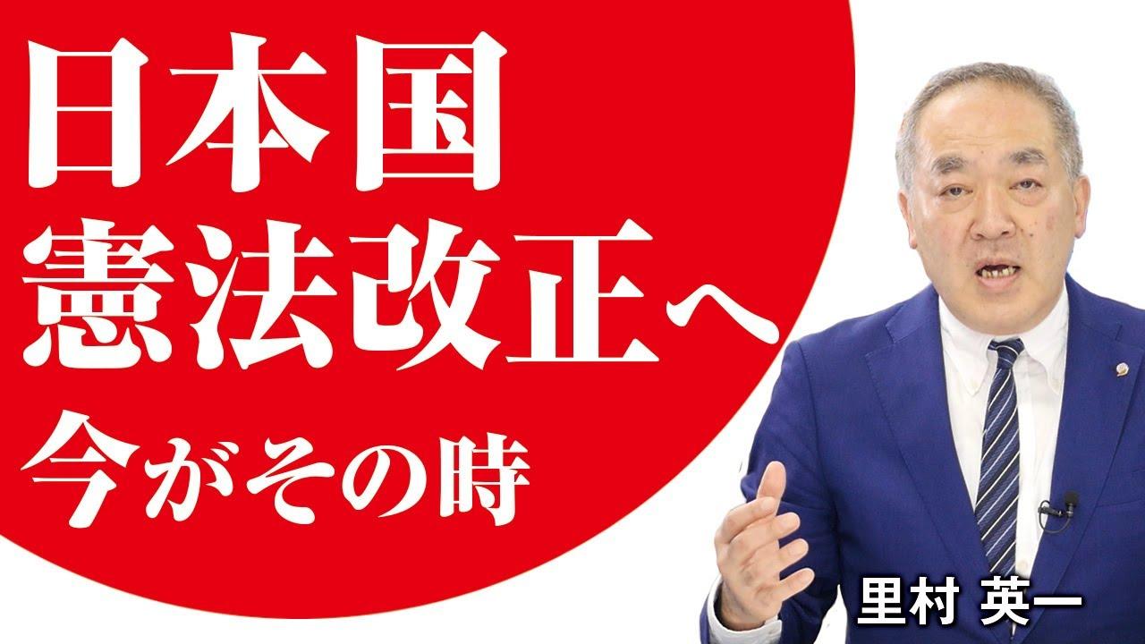 日本国憲法改正へ、今がその時(里村英一)【言論チャンネル】