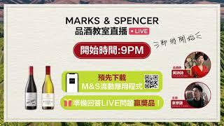(直播錄影) Marks & Spencer 品酒教室