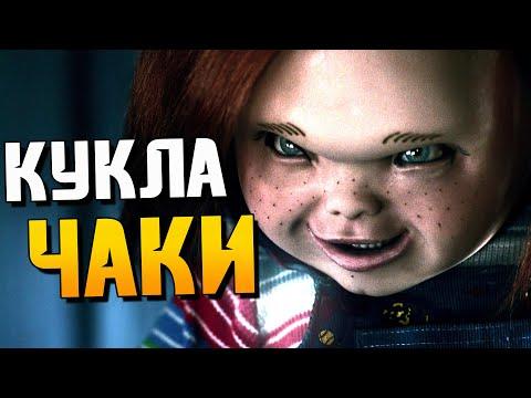 Кукла Чаки: МонстрОбзор фильмов «Детская игра»