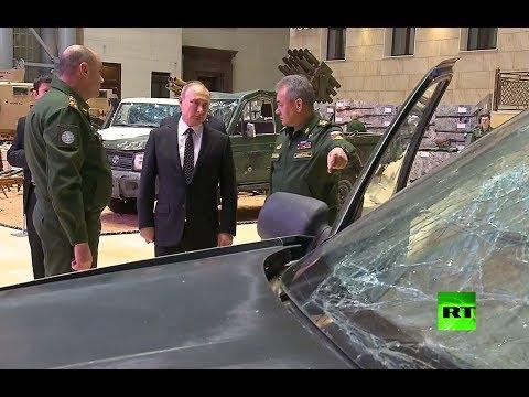 بوتين يطلع على أسلحة المسلحين المصادرة في سوريا  - نشر قبل 21 دقيقة