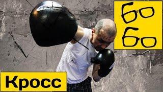Кросс в боксе — техника, тренировка, применение перекрестного удара. Урок бокса Николая Талалакина
