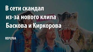 В сети скандал из-за нового клипа Баскова и Киркорова