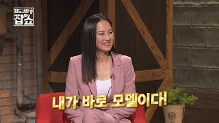 대도서관 잡쇼 시즌2] 모델 혜박 (EBS 대도서관 JOB쇼 시즌2 18화)