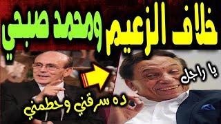 سر الخلاف بين الزعيم عادل امام والفنان الكبير محمد صبحي والتى قاربت على نصف قرن الى وقتنا الحالى!!!