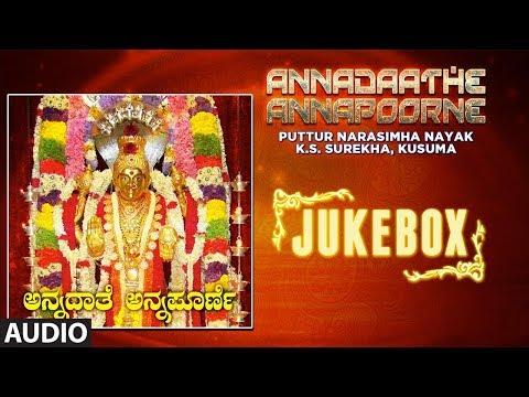 Annadaathe Annapoorne | Sri Annapoorne Devi | Kannada Devotional Songs | Annapoorneshwari Devi Songs
