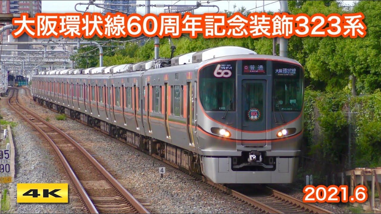 大阪環状線60周年記念装飾 323系LS05編成 2021.6【4K】