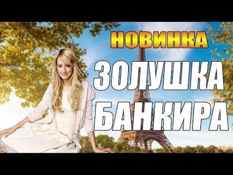 ПРЕМЬЕРА 2019 Шикарная мелодрама ** ЗОЛУШКА ДЛЯ БАНКИРА ** Русские мелодрамы 2019 новинки HD