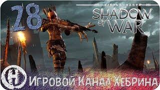 Middle Earth Shadow of War - Часть 28 (В очередь сволочи)