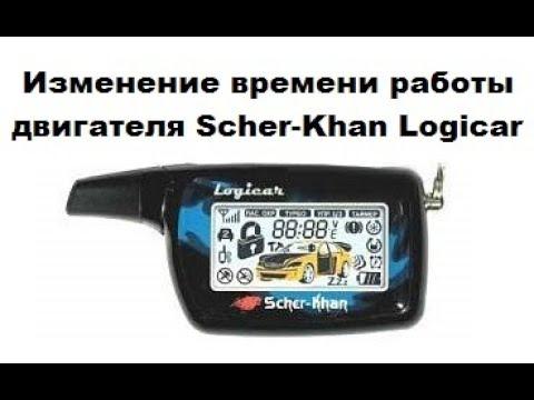 Изменение времени работы двигателя Scher-Khan Logicar